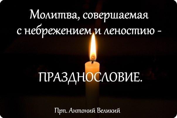 lib.orthpatr.ru/sites/default/files/sites/default/files/image/molitva266.jpg